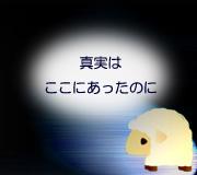 hitsuji_SHOCK-AND-AWE.jpg