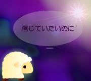 hitsuji_SOLO.jpg