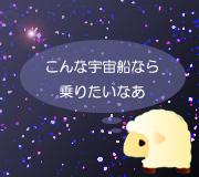 hitsuji_STAR-TREK.jpg