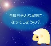 hitsuji_SWL.jpg