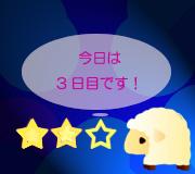 hitsuji_T3.jpg