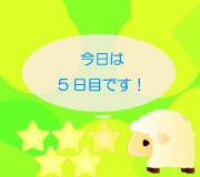 hitsuji_T5.jpg
