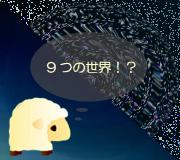 hitsuji_THOR.jpg