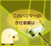 hitsuji_THOR_RAGNAROK.jpg