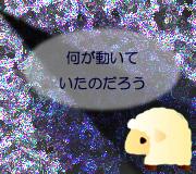 hitsuji_TRUTH.jpg
