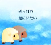 hitsuji_UNTOUCHABLE.jpg