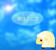 hitsuji_UP-IN-THE-AIR.jpg