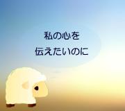 hitsuji_Violeta.jpg