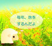 hitsuji_WALKING-WITH-DINOSA.jpg