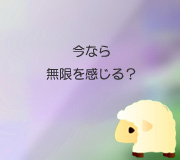 hitsuji_WALLFLOWER2.jpg