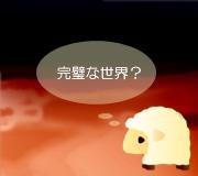 hitsuji_WATCHMEN.jpg