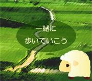 hitsuji_WAY.jpg