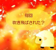 hitsuji_WHITE-HOUSE-DOWN.jpg