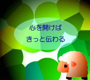 hitsuji_WONDER.jpg