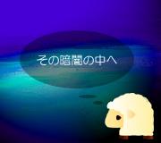 hitsuji_ZERO-DARK-THIRTY.jpg