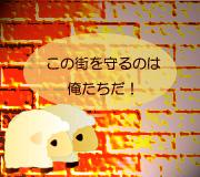 hitsuji_abu-deka.jpg