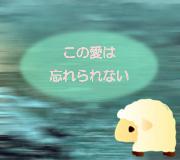 hitsuji_aiotsuzuru.jpg
