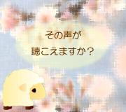 hitsuji_an.jpg