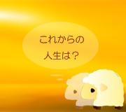hitsuji_anatae.jpg