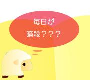 hitsuji_ansatsu-movie.jpg