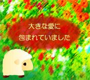 hitsuji_atsui-ai.jpg