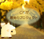 hitsuji_bokutsuma.jpg