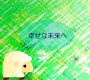 hitsuji_budori.jpg