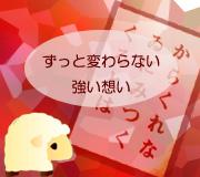 hitsuji_chihayafuru.jpg