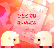 hitsuji_chihayafuru2.jpg