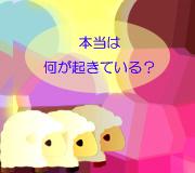 hitsuji_confidenceman.jpg