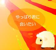 hitsuji_darling-ha-gaikokuj.jpg