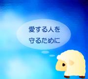 hitsuji_eienno-zero.jpg
