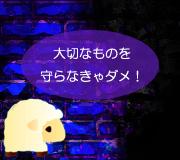 hitsuji_fuchi.jpg
