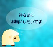 hitsuji_fugainaiboku.jpg