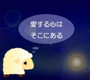 hitsuji_gahi.jpg