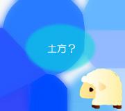 hitsuji_gintama2.jpg
