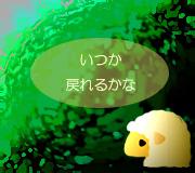 hitsuji_godzilla.jpg