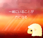 hitsuji_gururinokoto.jpg