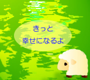 hitsuji_hankyu-densya.jpg