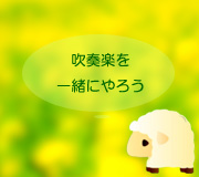 hitsuji_haruchika.jpg