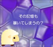 hitsuji_himitsu.jpg