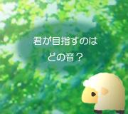 hitsuji_hitsuji-hagane.jpg