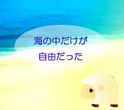 hitsuji_imflash.jpg