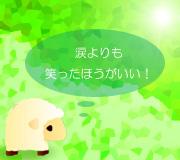 hitsuji_instantnuma.jpg
