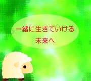 hitsuji_inu-namae.jpg