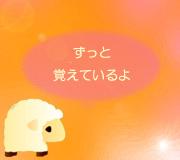 hitsuji_itamu.jpg