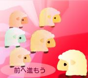 hitsuji_ito-kun.jpg