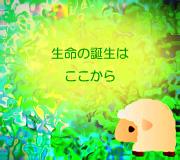 hitsuji_kaijunokodomo.jpg