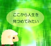 hitsuji_kakekomi.jpg