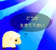 hitsuji_kaze-tatinu.jpg